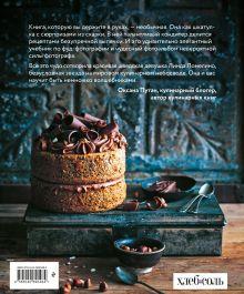 Обложка сзади Искусство десерта и фотографии Линда Ломелино