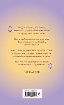 Обложка сзади Практика радости. Как отдыхать осознанно Тит Нат Хан