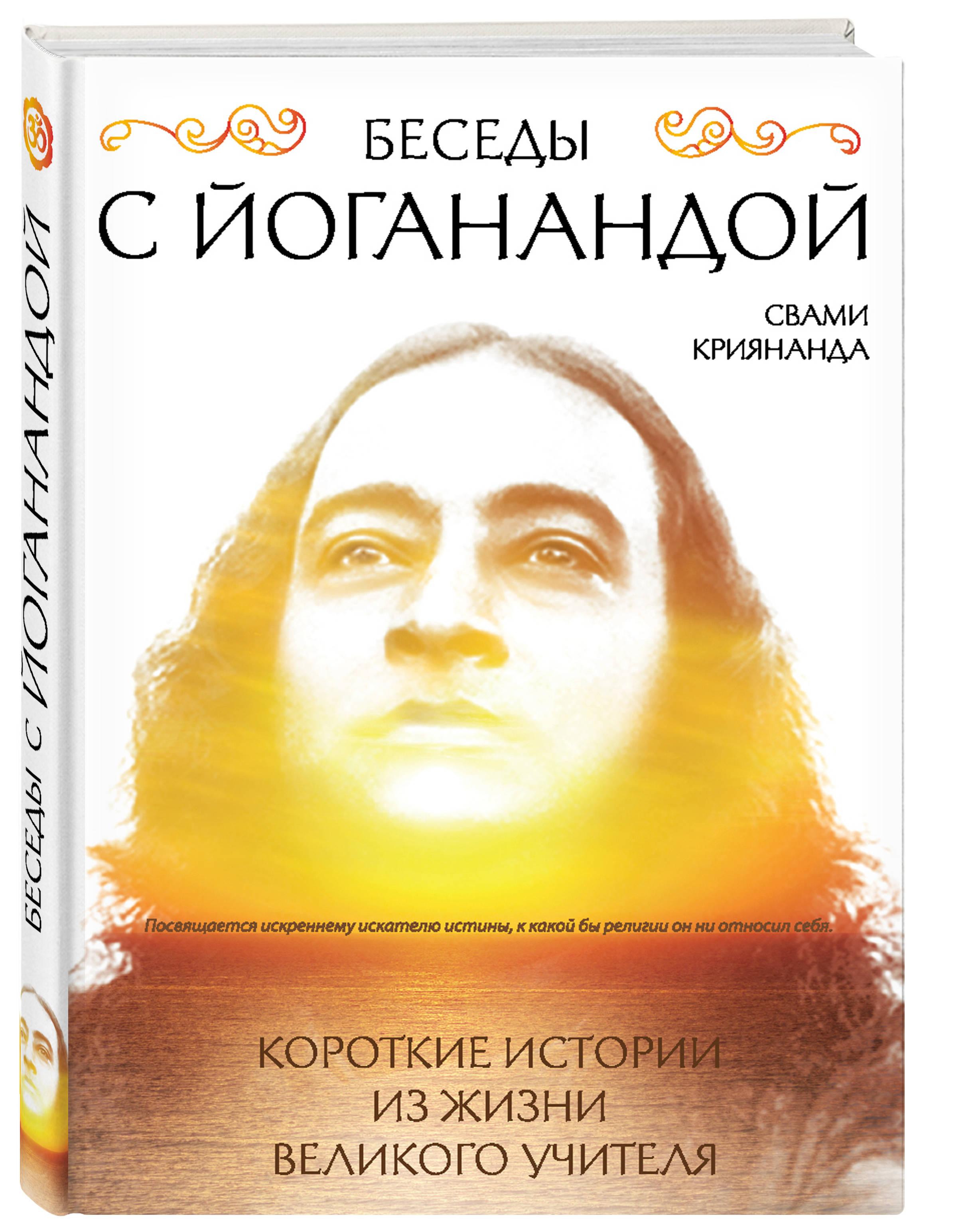 Беседы с Йоганандой ( Свами Криянанда  )
