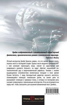 Обложка сзади Сила мысли Ричард Бард