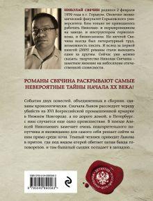 Обложка сзади Темные всадники Николай Свечин