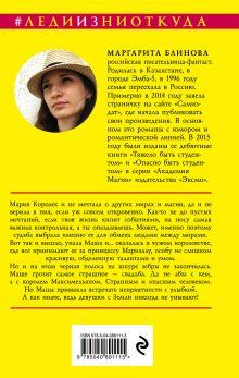 Обложка сзади Невеста по обмену Маргарита Блинова