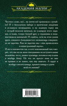 Обложка сзади Приморская академия, или Ты просто пока не привык Милена Завойчинская