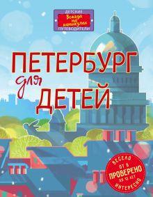 Петербург для детей. 3-е изд., испр. и доп. (от 6 до 12 лет) (в новой суперобложке)