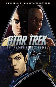Стартрек / Star Trek: Погружение во тьму