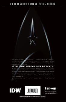 Обложка сзади Стартрек / Star Trek: Погружение во тьму