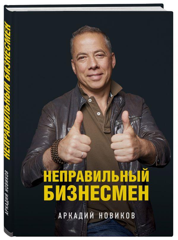Аркадий Новиков Ваффин Д.Р.