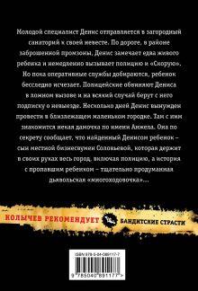 Обложка сзади Демоны милосердия Кирилл Казанцев