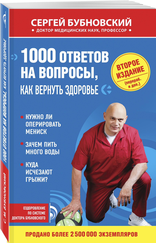 1000 ответов на вопросы, как вернуть здоровье. 2-е издание ( Бубновский С.М.  )