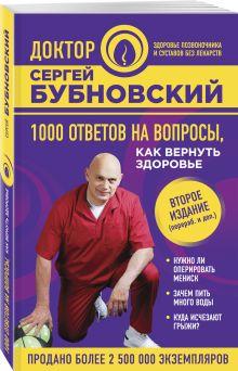 1000 ответов на вопросы, как вернуть здоровье. 2-е издание