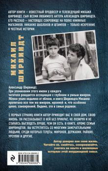 Обложка сзади Мемуары двоечника Михаил Ширвиндт