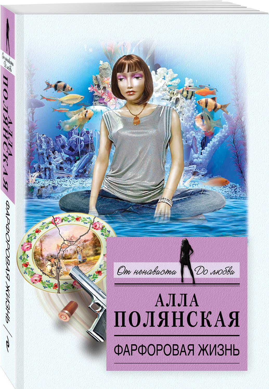 Фарфоровая жизнь ( Полянская А.  )