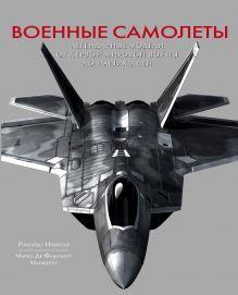 Обложка Военные самолеты. Легендарные модели от Первой мировой войны до наших дней Риккардо Никколи