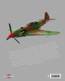 Обложка сзади Военные самолеты. Легендарные модели от Первой мировой войны до наших дней Риккардо Никколи