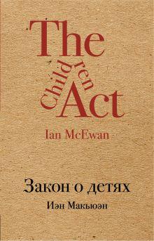 Обложка Закон о детях Иэн Макьюэн