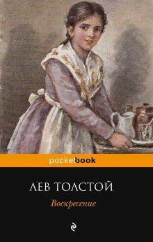Обложка Воскресение Лев Толстой