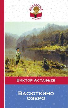 Васюткино озеро
