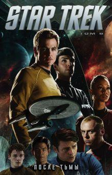 Стартрек / Star Trek. Том 6: После тьмы