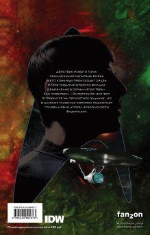 Обложка сзади Стартрек / Star Trek. Том 6: После тьмы