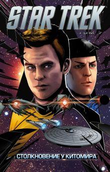Обложка Стартрек / Star Trek. Том 7: Столкновение у Китомира