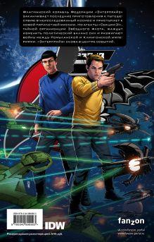 Обложка сзади Стартрек / Star Trek. Том 7: Столкновение у Китомира