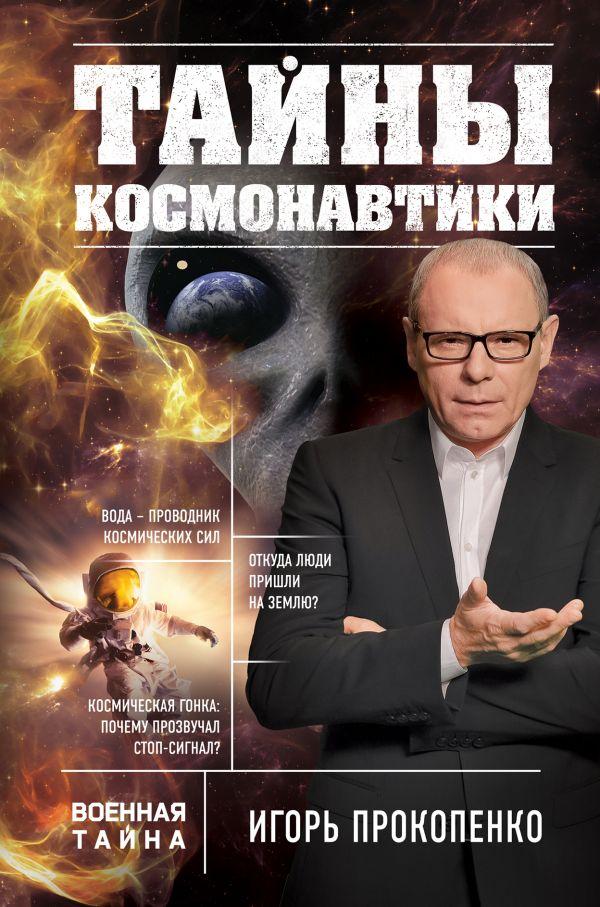 Скачать все книги игоря прокопенко