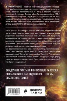 Обложка сзади Тайны космонавтики Игорь Прокопенко