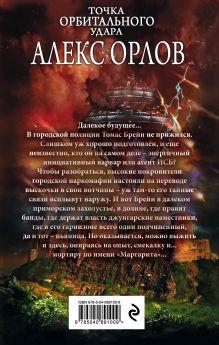 Обложка сзади Точка орбитального удара Алекс Орлов