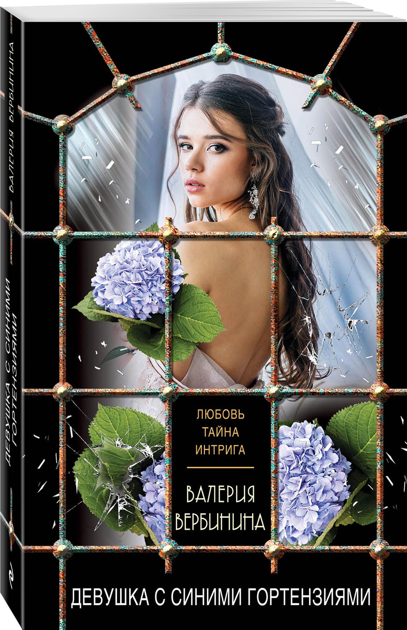 Девушка с синими гортензиями ( Вербинина В.  )