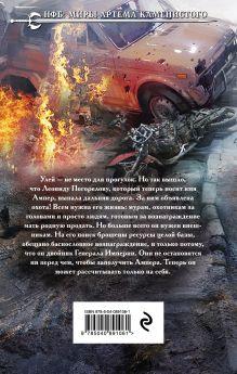 Обложка сзади S-T-I-K-S. Двойник Артем Каменистый, Кирилл Шарапов