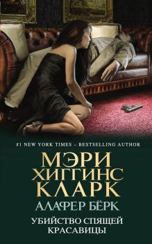 Обложка Убийство Спящей Красавицы Мэри Хиггинс Кларк, Алафер Бёрк