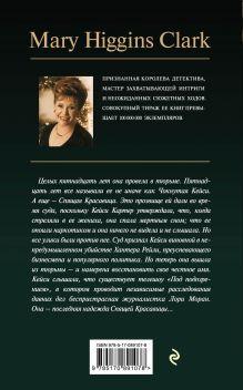 Обложка сзади Убийство Спящей Красавицы Мэри Хиггинс Кларк, Алафер Бёрк