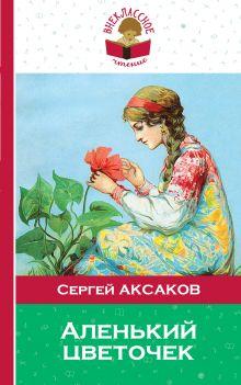"""Комплект из 3-х книг: """"Аленький цветочек"""", """"Сказки народов мира"""", """"Сказки тысячи и одной ночи"""""""