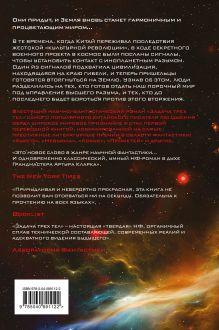 Обложка сзади Задача трех тел Лю Цысинь