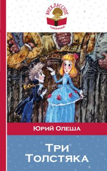 Обложка Комплект из 3-х книг: