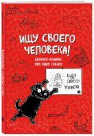 Блокнот-комикс про одну собаку. Ищу своего человека!