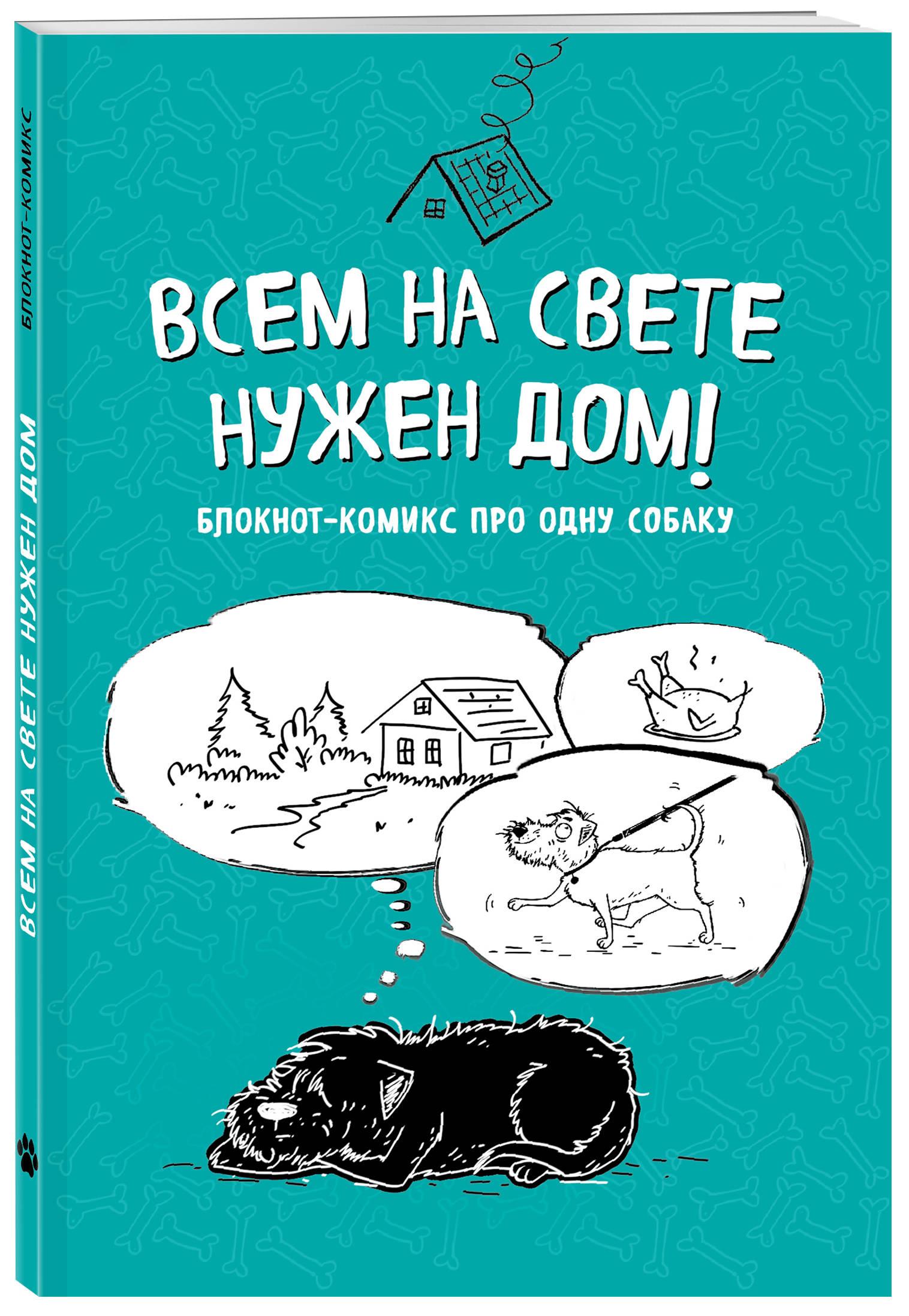 Блокнот-комикс про одну собаку. Всем на свете нужен дом! ( Bird Born  )