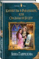 Гаврилова А.С. - Каникулы в Раваншире, или Свадьбы не будет!' обложка книги