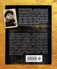 Обложка сзади Повесть о чучеле, Тигровой Шапке и Малом Париже Константин Дмитриенко