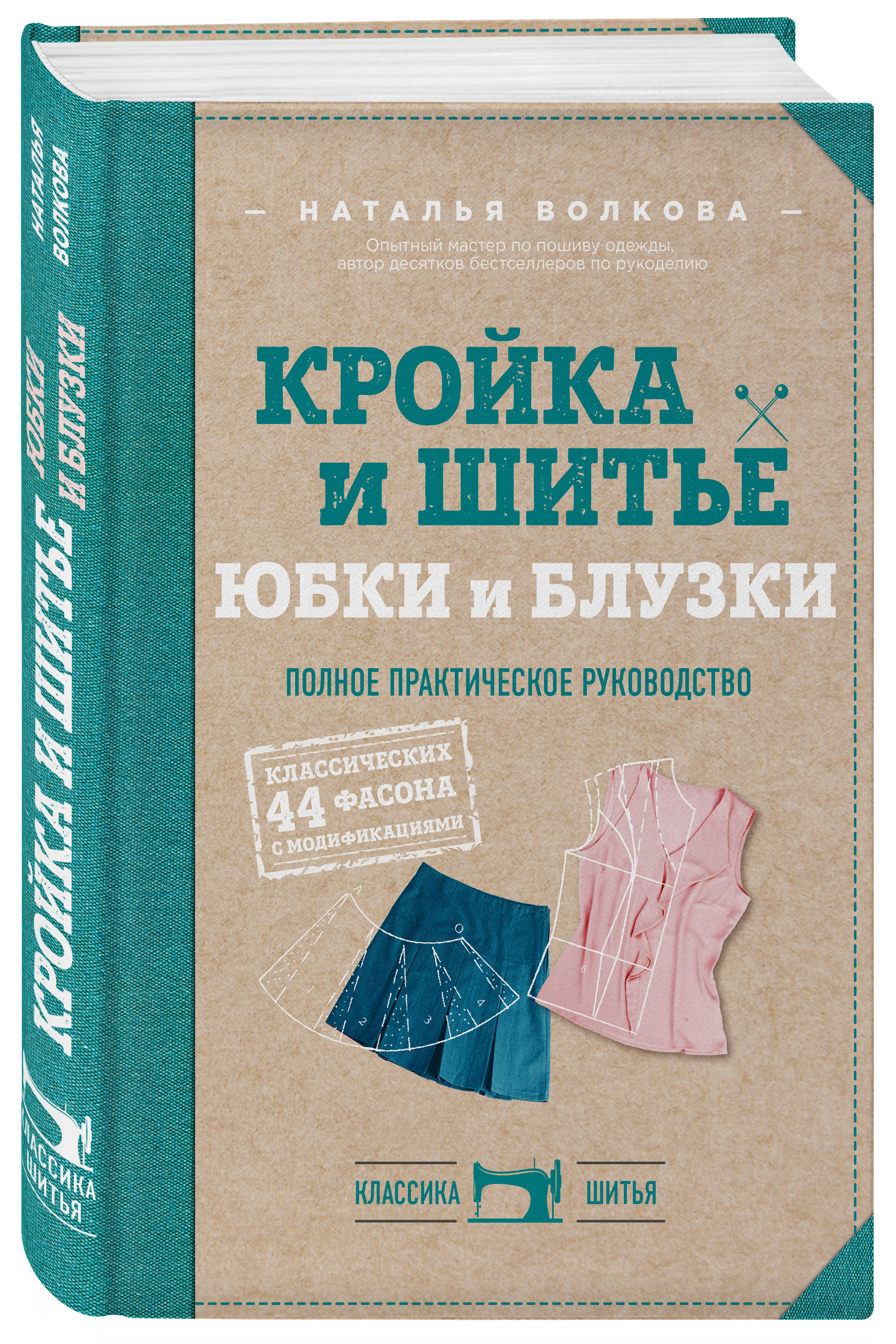 Волкова Н.В. Кройка и шитье. Юбки и блузки. Полное практическое руководство