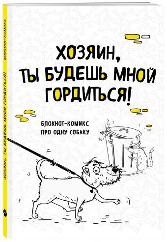 Блокнот-комикс про одну собаку. Хозяин, ты будешь мной гордиться! Bird B.