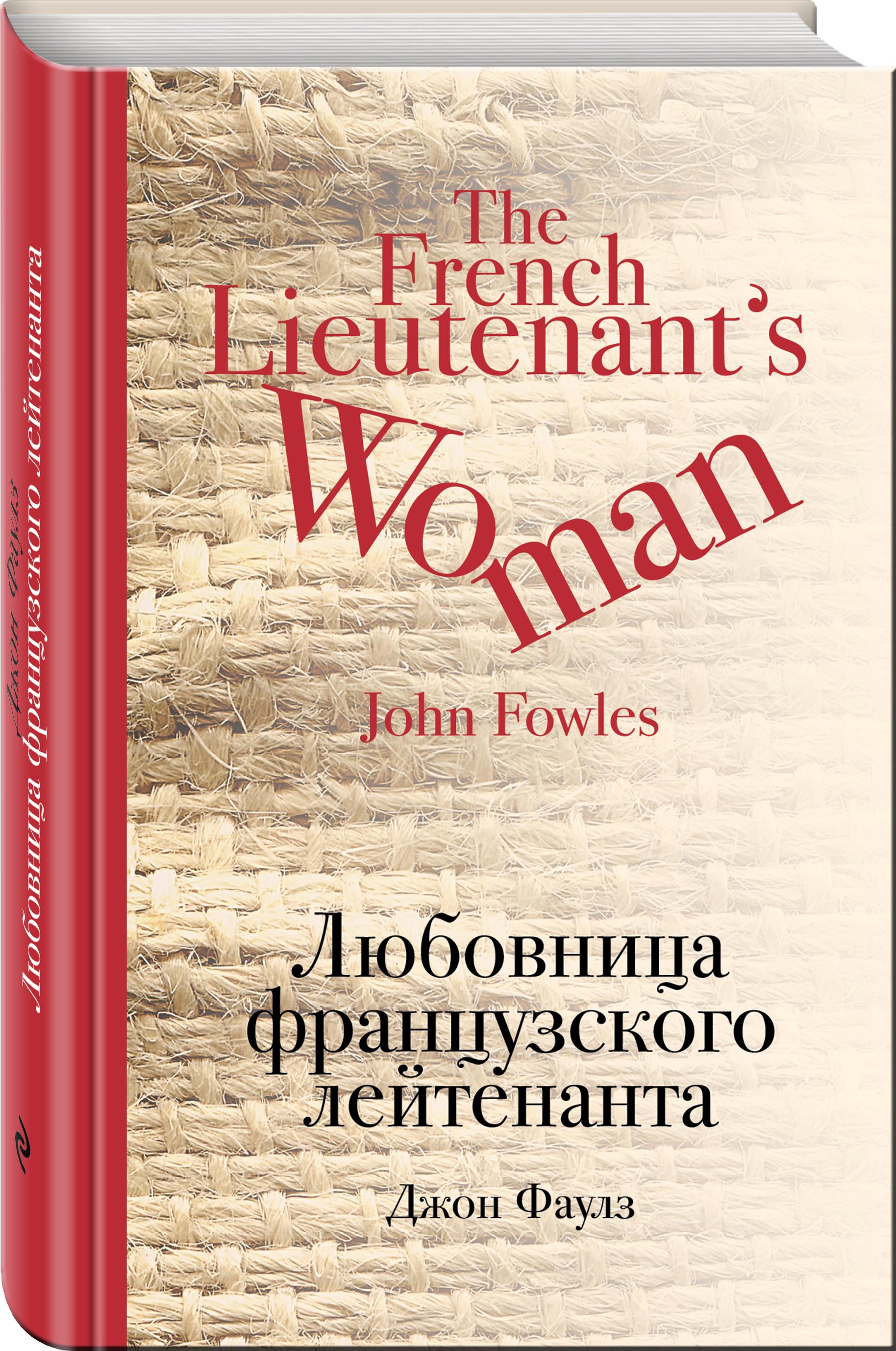 Фаулз Дж. Любовница французского лейтенанта джон фаулз комплект из 2 книг