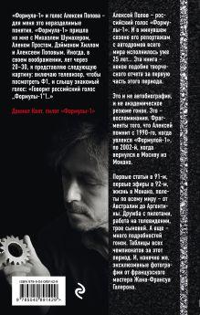 Обложка сзади Формула 1. Российский голос Алексей Попов