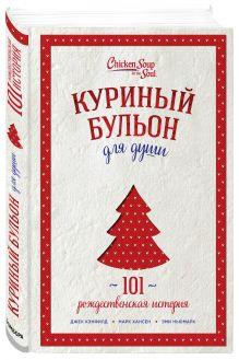 Куриный бульон для души: 101 рождественская история (переп.)
