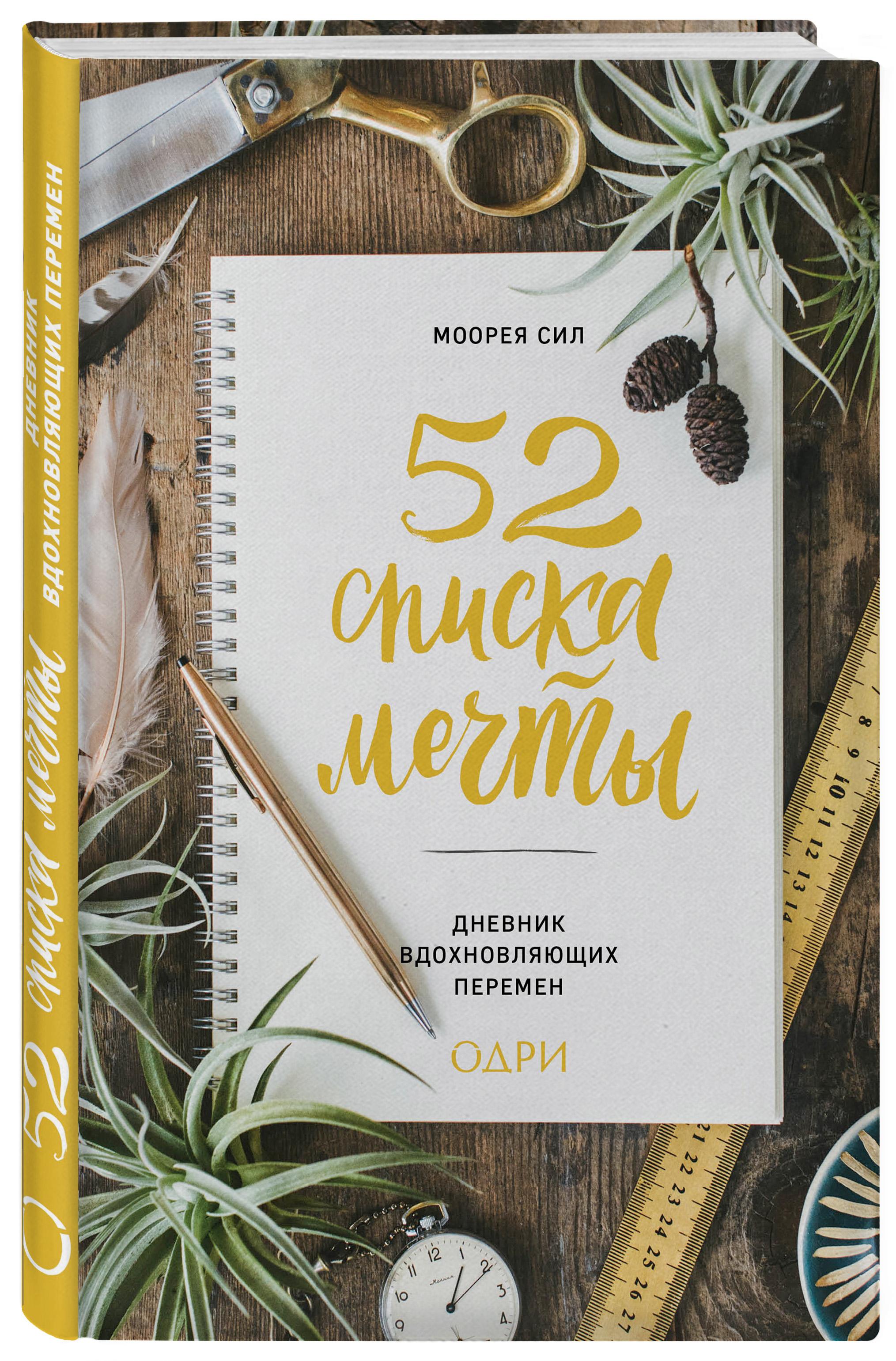 Дневник вдохновляющих перемен «52 списка мечты» ( Сил Моорея  )
