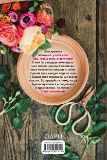Обложка сзади 52 списка счастья, Дневник гармонии и радости Моорея Сил