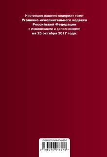 Обложка сзади Уголовно-исполнительный кодекс Российской Федерации : текст с изм. и доп. на 1 октября 2017 г.