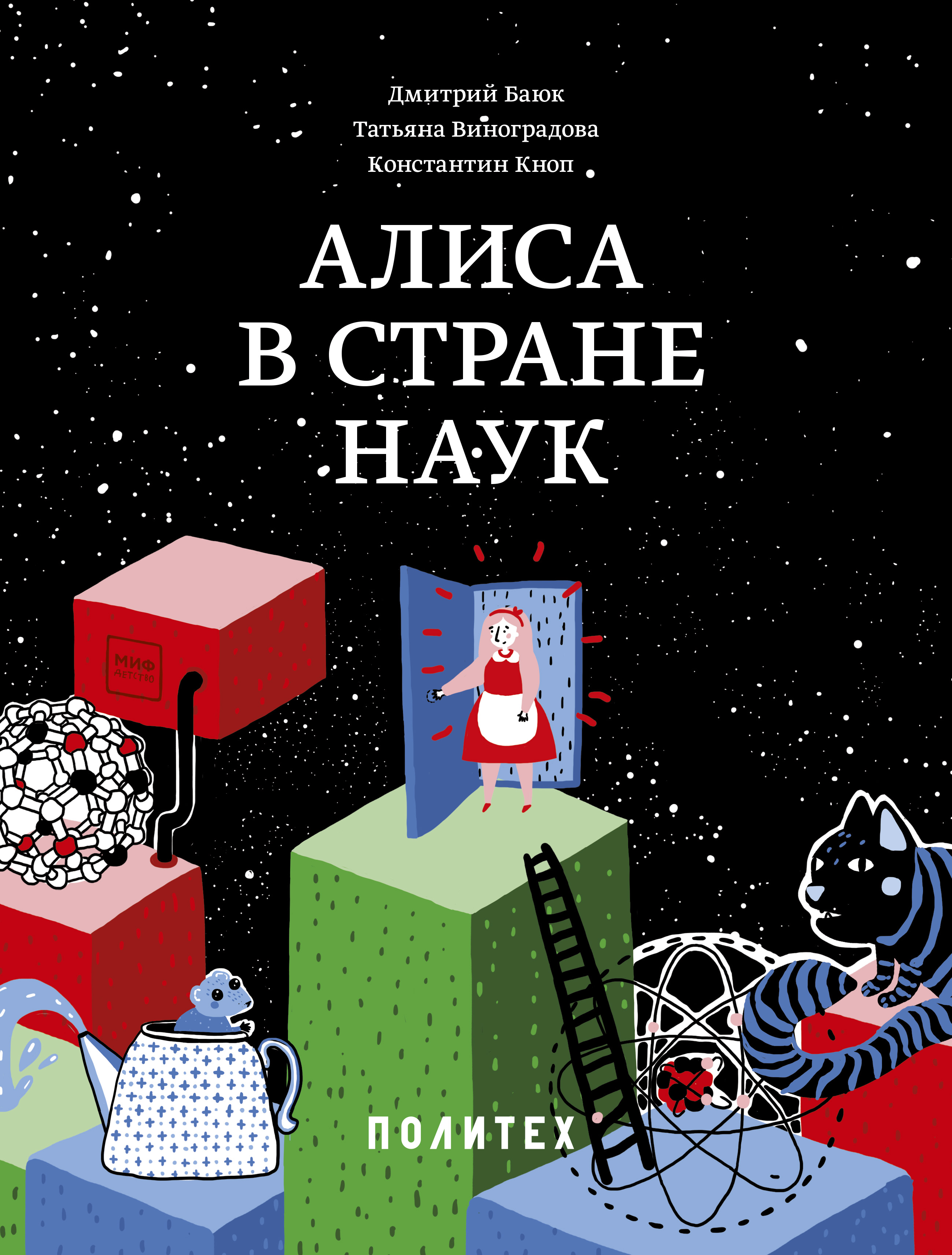 Алиса в Стране наук ( Дмитрий Баюк, Татьяна Виноградова, Константин Кноп  )