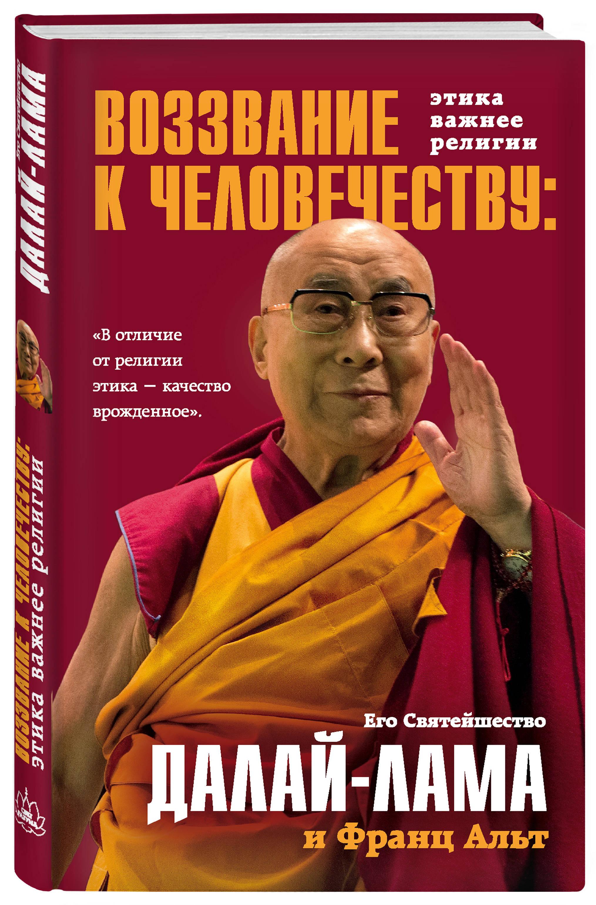 Воззвание Далай-ламы к человечеству: Этика важнее религии ( Далай-лама  )