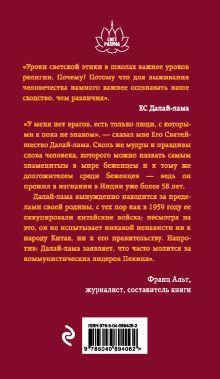 Обложка сзади Воззвание Далай-ламы к человечеству: Этика важнее религии Далай-лама